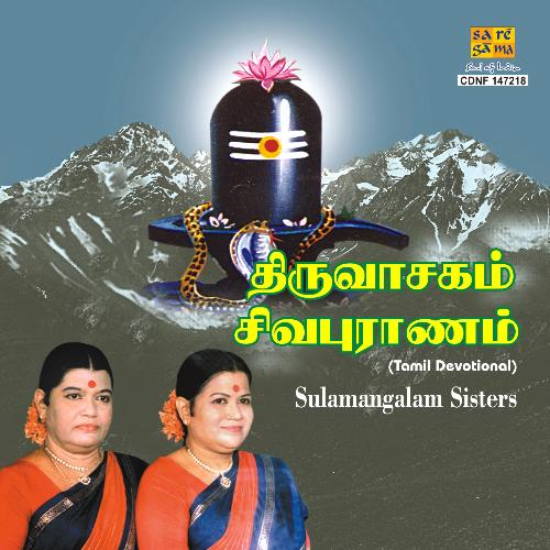 Thiruvasagam Sivapuranam By Sulamangalam Sisters Devotional Album MP3 Songs