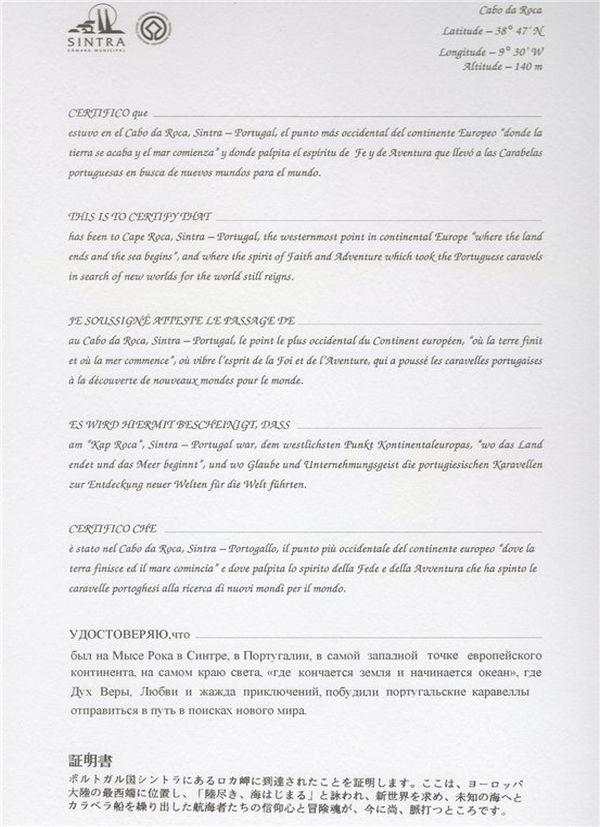 Сертификат - мыс Кабу-да-Рока