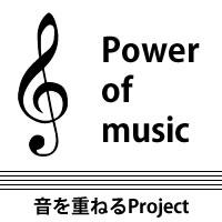 音を重ねるプロジェクトのイメージ