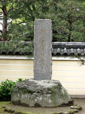 うどん発祥の石碑(承天寺〙
