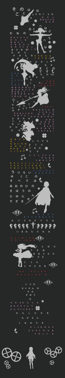 劇場版「魔法少女まどか☆マギカ」エンドロールの魔女文字が解読「もう何も恐くない」