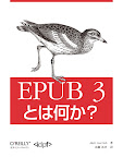EPUB 3とは何か?