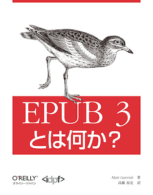 EPUB 3とは何か?