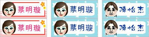 Mii 造型-姓名貼