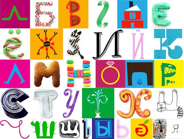веселый алфавит скачать торрент - фото 4