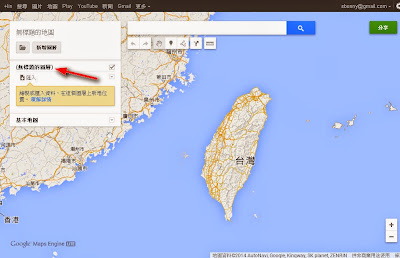 Google 自訂地圖 - 建立新地圖 http://google.22ace.com/2014/07/google-map-engine-new-map.html