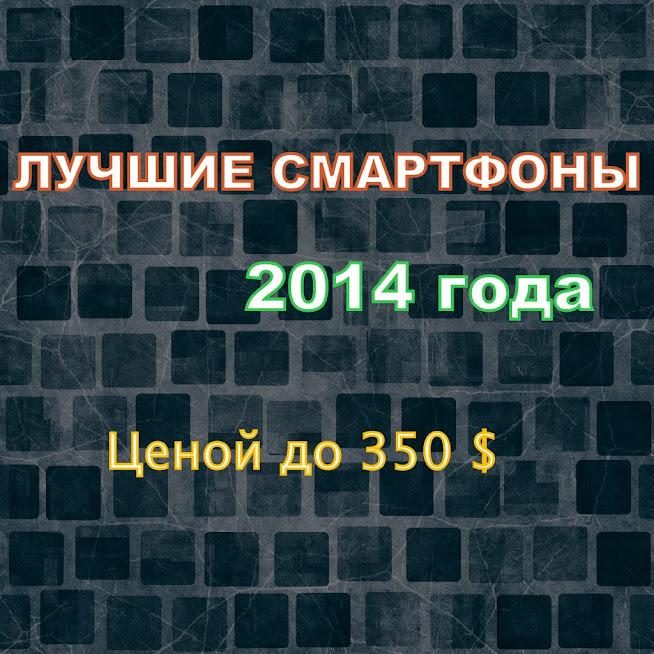 Лучшие смартфоны 2014 года ценой до 350 $