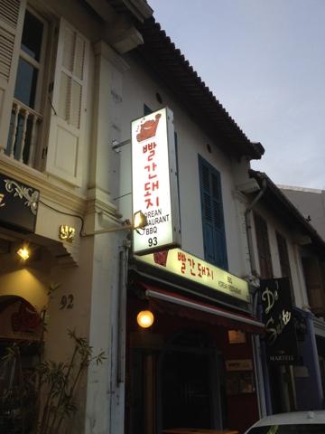 Red Pig Korean Restaurant
