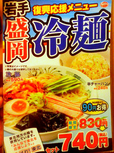 日高屋の冷麺,日高屋 冷麺