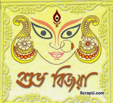Shubho Bijoya Pictures