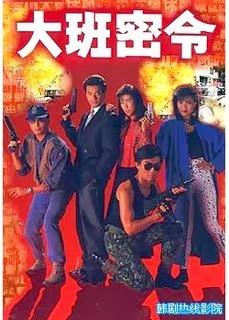 The SIB Files TVB - Mật lệnh cấp trên