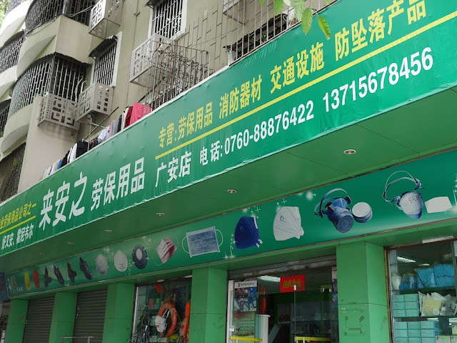 store sign displaying several heave duty face masks
