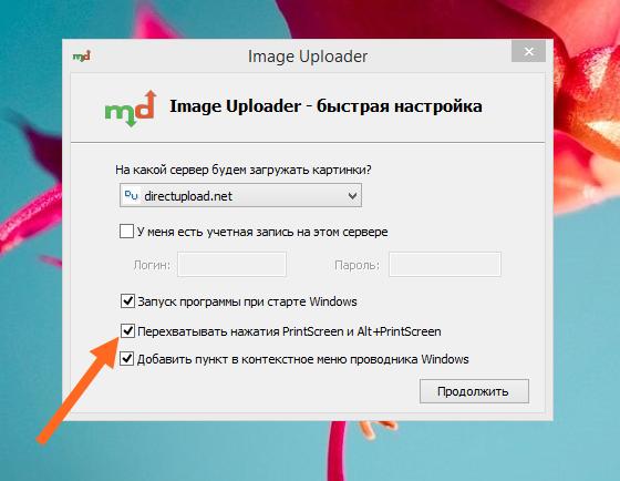 Image Uploader - окно быстрой настройки