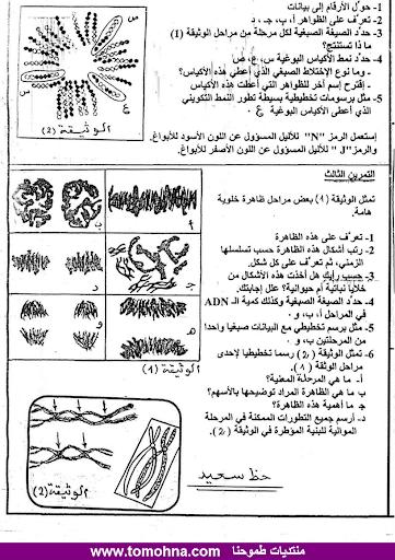 الاختبار الثاني في العلوم الطبيعية للسنة الثانية ثانوي علوم تجريبية - نموذج 8 - 7-2.png