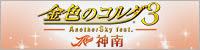 金色のコルダ3 anotherSky feat.神南学園