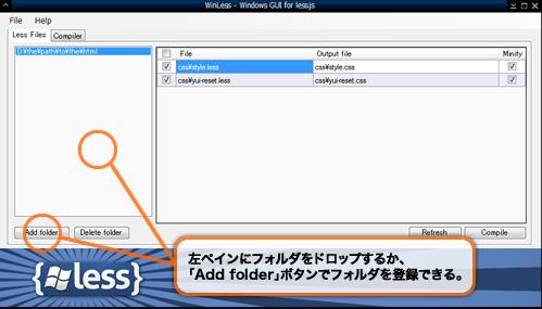 WinLess アプリ画面