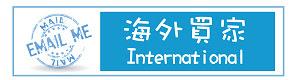 國外買家 International