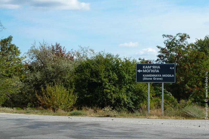 Как самому добраться до заповедника Каменная Могила?