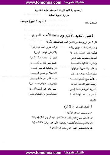 اختبار الثلاثي الثالث في الادب العربي للسنة الثانية ثانوي علمي 4718211.jpg