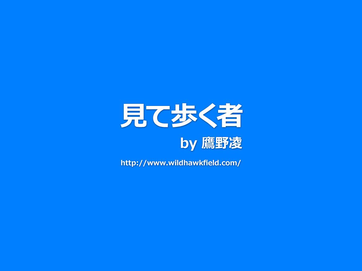見て歩く者 by 鷹野凌