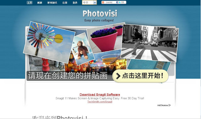 免費線上美編軟體系列-很好用的線上拼貼軟體(photovisi)