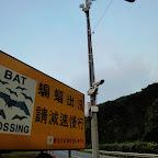 20120804黃金山水蝠滿天第三梯