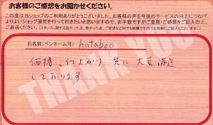 ビーパックスへのクチコミ/お客様の声:hataboo 様(京都市西京区)/ホンダ フィット