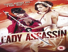 فيلم The Lady Assassin