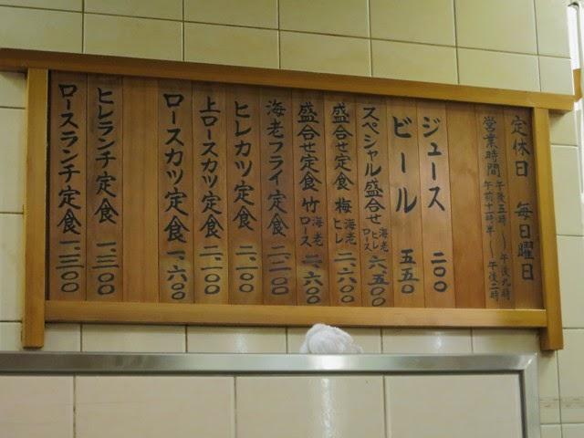 壁に書かれたとんかつメニューの数々