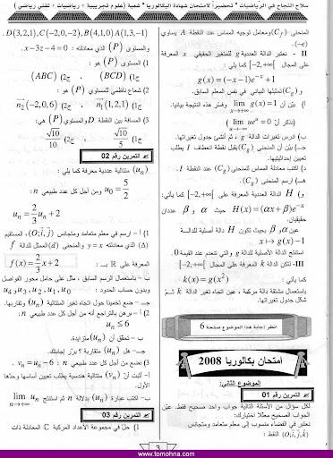 حوليات سلاح النجاح في مادة الرياضيات لطلبة البكالوريا tajribaty.002.jpg