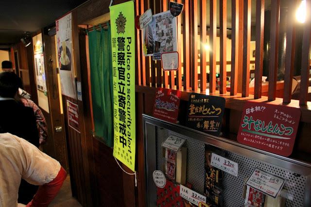 日本 東京 食記 一蘭拉麵