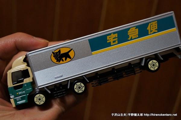 クロネコヤマトミニカー・10tトラック横