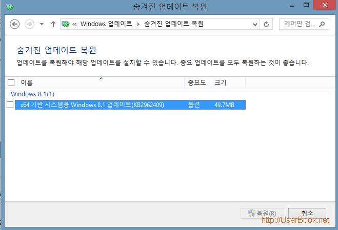 윈도우 숨겨진 업데이트 복원하는 방법