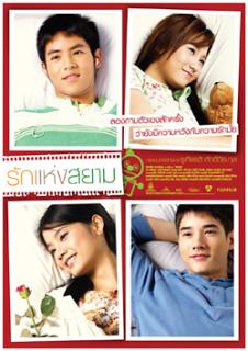 The Love of Siam Director's Cut รักแห่งสยาม HD [พากย์ไทย]