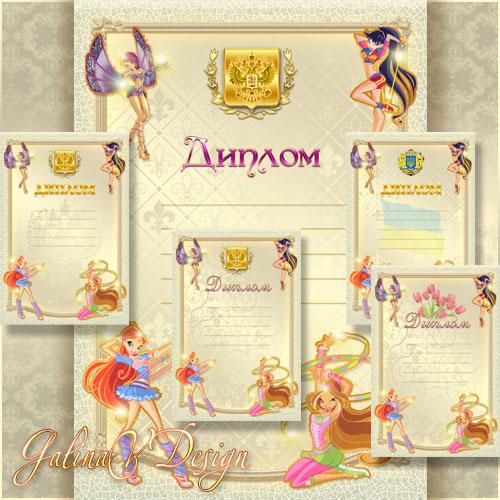 Детские дипломы для награждений с Винкс