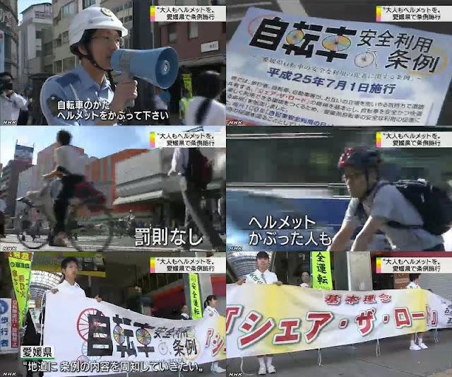 愛媛県、自転車の安全走行や駐輪場所を確保せず大人もヘルメット着用条例を施行