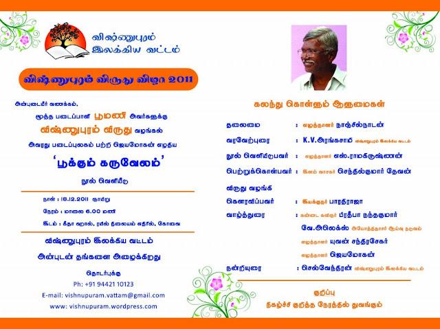 விஷ்ணு புரம் விருது விழா அழைப்பிதழ் - 2011