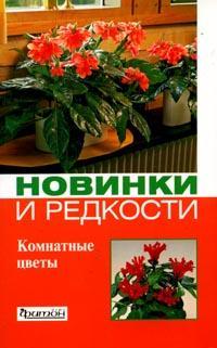 Книги и журналы по комнатному цветоводству 858821