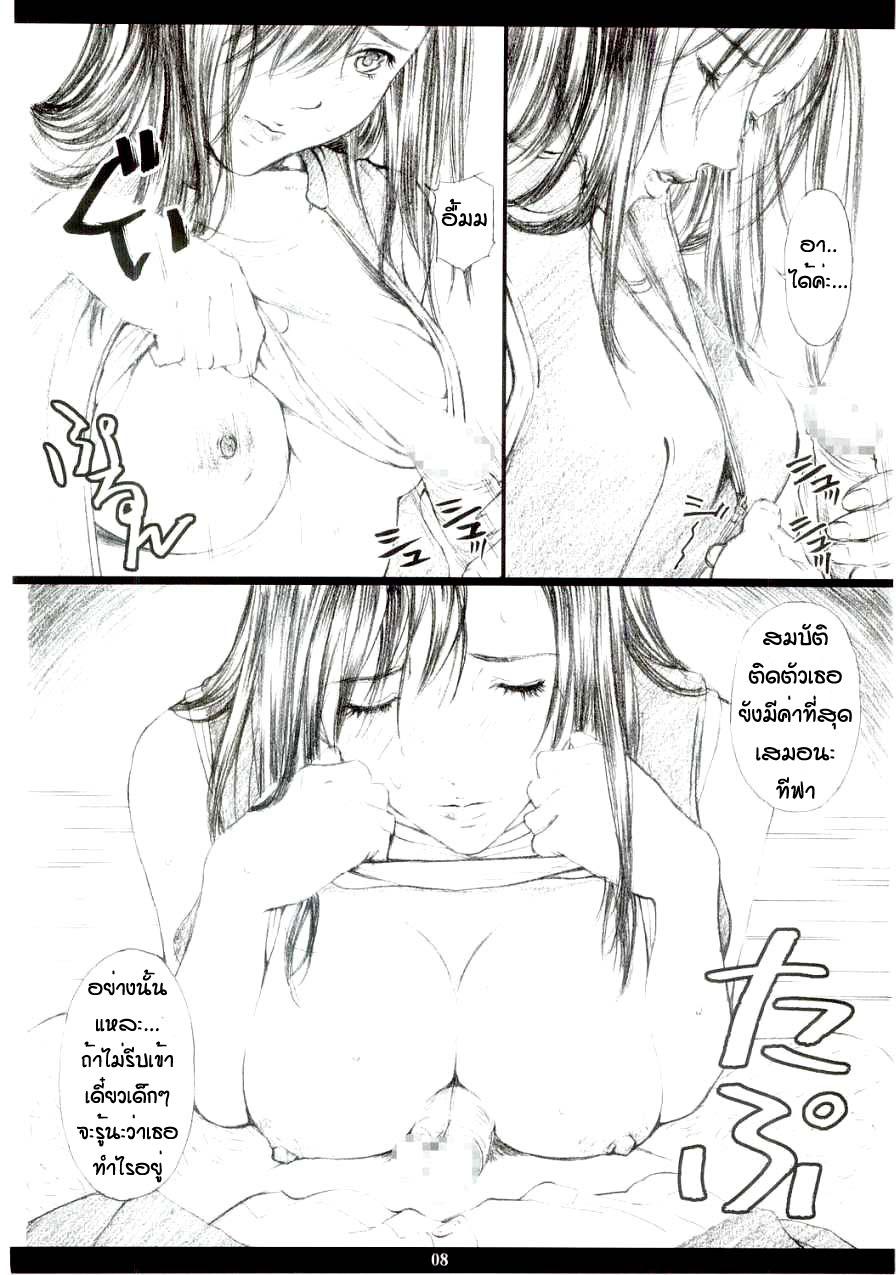 อ่านการ์ตูนออนไลน์Final Fantasy ทีฟา