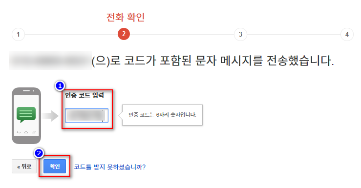 구글 2단계 인증 - 전화 확인.jpg