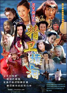 Chuyện Nàng Tinh Vệ Lấp Biển - Chuyen Nang Tinh Ve Lap Bien - 2006