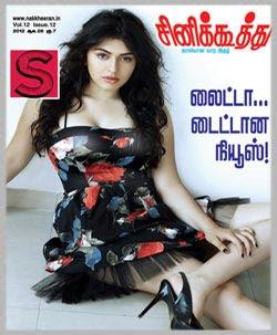 தமிழ் வார/மாத இதழ்கள்: புதியவை - Page 38 CK22082012