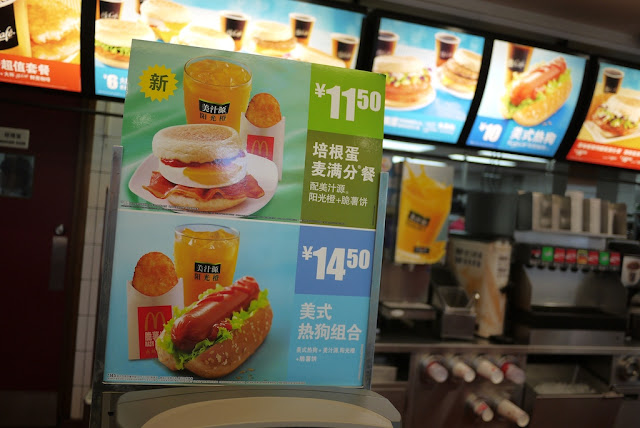 sign for a breakfast hot dog set meal at McDonald's in China