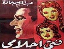مشاهدة فيلم فتي احلامي