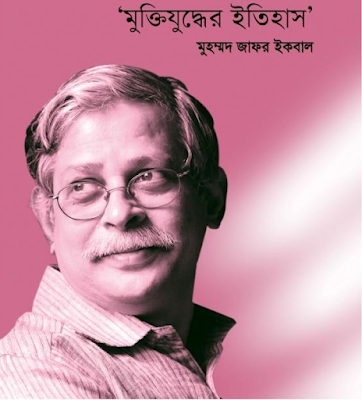 মুক্তিযুদ্ধের ইতিহাস - মুহম্মদ জাফর ইকবাল