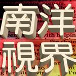 3分钟新加坡新闻早餐(2月13日,星期六)