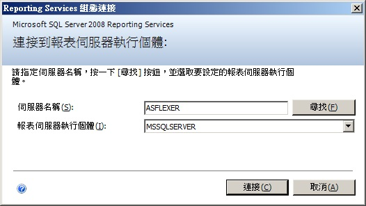 Reporting Services Configuration Connection