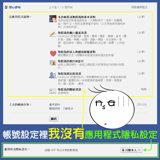 【Faceboo教學】遊戲、應用程式之隱私設定(如何解決臉書遊戲不顯示在塗鴉牆 Part II)