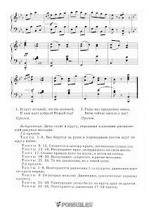 """Песня """"Новогодний хоровод"""" Т. Попатенко: ноты"""