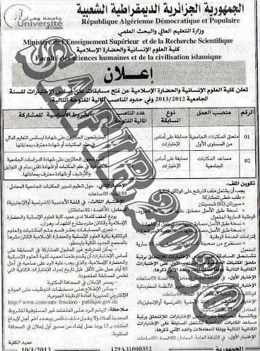 مسابقة توظيف بكلية العلوم الانسانية بجامعة وهران 11 جانفي 2013 4.jpg